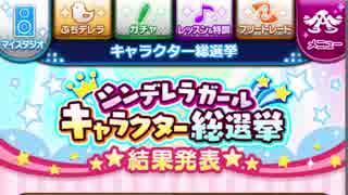 キャラクター総選挙 全キャラクターボイス