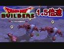 【実況】1.5倍速ドラゴンクエストビルダーズ part21