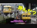 【名/迷列車に乗ろう】#205 懐かしのあの日へ~新潟編~ 第5回