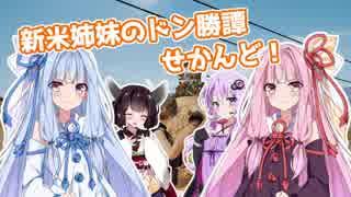 【PUBG】新米姉妹のドン勝譚せかんど! Part.1【VOICEROID実況】