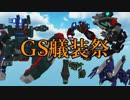 【MMD】 GS艤装祭!