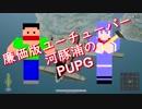 【PLAYERUNKNOWN'S BATTLEGROUNDS】廉価版バーチャルユーチュ...