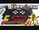 【日刊Minecraft】真・最強の匠は誰か!?絶望的センス4人衆がMinecraftをカオス実況第二十九話!