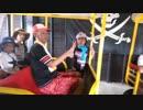 【芝政ワールド】パイレーツトレイン(海賊列車)に乗り、冒険の旅へ出発するあい❤お出かけ 遊園地 乗り物 アトラクション