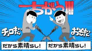 【おそ松さん人力】ち/が/う/!/!/!【速度