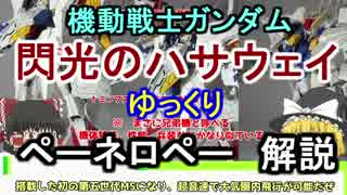 【閃光のハサウェイ】ペーネロペー 解説 【ゆっくり解説】part3