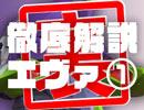 #224裏 岡田斗司夫ゼミ(4.71)