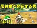 【マリオカート8DX】元日本代表が強さを求めて PART31
