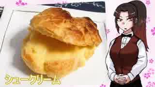 【NWTR食堂】シュークリーム【第47羽】