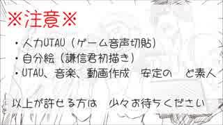 【人力刀剣】ハッピーシンセサイザ【小豆さんと謙信君】