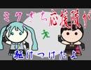 【VOCALOIDデュエット曲】ミクさち応援隊 ~非常口の中の人編~【ピクトさん応援歌】