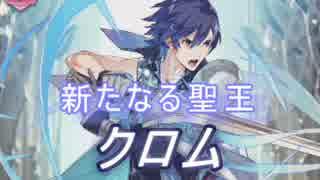 【FEヒーローズ】新たなる聖王 クロム特集