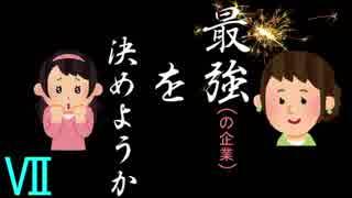 合コン女子(33)の企業分析【7】