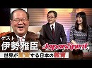 【Japan Spirit Vol.15】世界が賞賛する寺子屋と教育勅語~Education Builds the N...