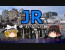 【ゆっくり】 JRを使わない旅 / part 77