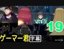 ゼノブレイド2 二人目外国人の実況その19 (僕が悪いんか!?)【日本語字幕】