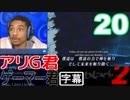 ゼノブレイド2 第三の外国人の実況その20 ( ;∀;)シュルク~!!...
