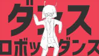 【6人で】ダンスロボットダンス【すとぷり