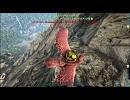 NGC『ARK: Survival Evolved』生放送 第7回 2/2