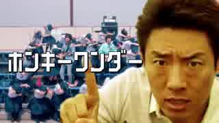 ホンキーワンダー【動画版】