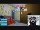 【エセ帰国子女】Mother Simulator 前半【実況】