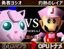 【第六回】64スマブラCPUトナメ実況【LOSERS側六回戦第二試合】