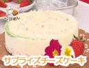 サプライズチーズケーキ【ニコめし】