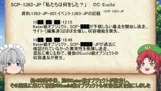 紅魔風SCP紹介 Part21