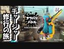 【実況】 チャージャー修行の旅 part44 ~フレンドとプレイ前編~