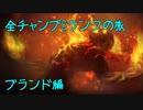 【LoL】全チャンプSランクの旅【ブランド】Patch 8.6 (44/140)