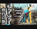 【実況】 チャージャー修行の旅 part45 ~フレンドとプレイ後編~