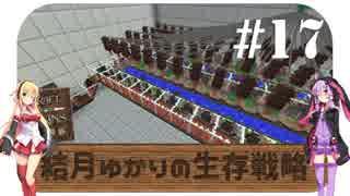【Minecraft】結月ゆかりの生存戦略 #17