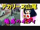 N氏街頭スピーチ 山尾しおり、魅惑のボディについて20180331(土)h30新宿駅南口街...