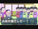 【卓ゲ松さん】松野一家でSW2.0 part 1-EX 【反省&コメント返信】