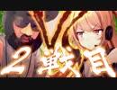 ポケモン対戦!まさかのパーティ5体被り?夢咲楓 VS キズナアユ~Part2~