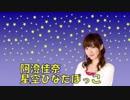 阿澄佳奈 星空ひなたぼっこ 第275回 [2018.04.02]