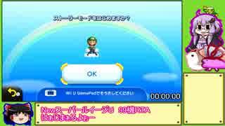 【ゆっくり】NewスーパールイージU 99機