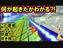 バナナ3防御で被弾?!マリオカート8DX(365)