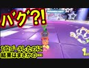 1位でゴールしたのにまさかの〇位マリオカート8DX(366)