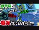 緑に爆弾ぶつけ回避した結果マリオカート8DX(368)