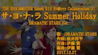 【ニコカラ】サ・ヨ・ナ・ラ Summer Holid