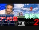 ゼノブレイド2 第三の外国人の実況 最終回【日本語字幕】