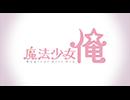 『魔法少女 俺』PV