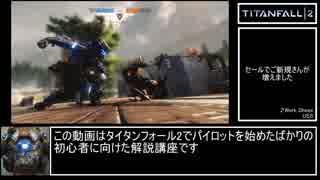 【Titanfall2】Titan落としたァー!2.しんへ育成講座