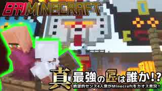 【日刊Minecraft】真・最強の匠は誰か!?絶望的センス4人衆がMinecraftをカオス実況第三十話!