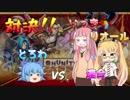 【CHUNITHM】特別企画!とろわ vs. いっき・リオール連合(ゆっくり・ゆかりのチュウニズム放浪記 Part8)