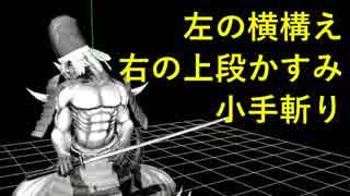 MMDer様用 モーショントレース 武器:刀【敵太刀さんに助太刀(ご協力)いただきました】