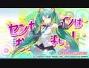 【初音ミク×アルクロ】センセーションはおわらない! フルver.【コラボオリジナル...