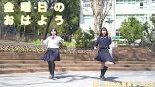 【丸井かお×真白】 金曜日のおはよう  踊