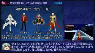 Fate/EXTRA CCC RTA ギルガメッシュ 8:02: